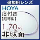 Hoya s170asvt