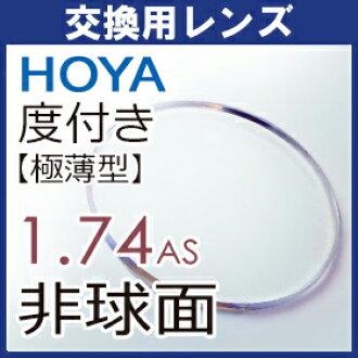 与霍亚新度看起来很薄非球面透镜 1.74 (2 光盘 1) VG 外套注: 镜头是不兼容。