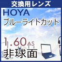 Hoya-sbu160as-k