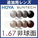【追加用】度付き サンテック/サンテックミスティ調光レンズ 1.67非球面レンズ(2枚一組)