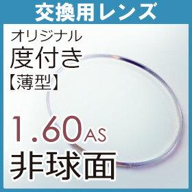 フレーム持込交換用 レンズ交換 1.60薄型非球面(2枚、1組)