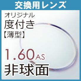 フレーム持込交換用 レンズ交換 1.60薄型非球面(2枚・1組)