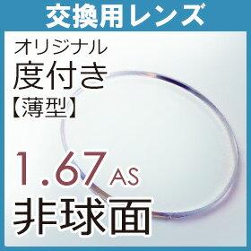レンズ交換 フレーム持込交換 1.67薄型非球面レンズ(2枚、1組)交換レンズ 送料無料