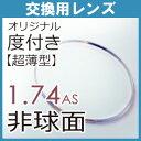 フレーム持込交換 レンズ交換 超薄型片面非球面1.74レンズ(2枚1組) 交換用レンズ 送料無料