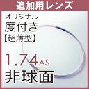 【追加用】度付き 超薄型片面非球面1.74レンズ(2枚一組)