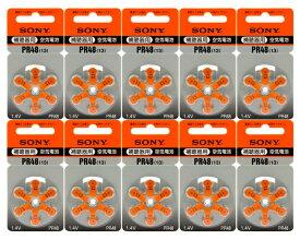 ■SONY ソニー 補聴器用空気電池10パックセット■PR48(13)■10パック60粒入り■【クロネコDM便・宅配便選択可】 ソニー 補聴器用電池 補聴器 電池 補聴器電池 空気電池