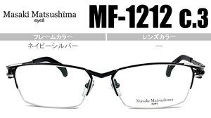 ★父の日 母の日 ギフト★マサキマツシマ フレーム Masaki Matsushima mf-1212 c.3 ネイビーシルバー 眼鏡 メガネ 老眼鏡 遠近両用 送料無料 mf1