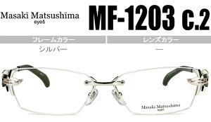 マサキマツシマ フレーム Masaki Matsushima mf-1203 c.2 シルバー ツーポイント メガネ 眼鏡 新品 送料無料 mf175