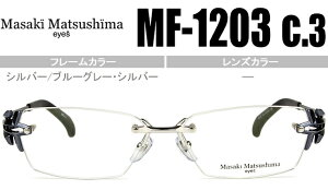 ★父の日 母の日 ギフト★マサキマツシマ フレーム Masaki Matsushima mf-1203 c.3 シルバー/ブルーグレー・シルバー ツーポイント メガネ 眼鏡 めがね 新品 送料無料 mf175