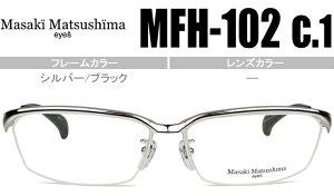 ★父の日 母の日 ギフト★マサキマツシマ Masaki Matsushima 眼鏡 メガネ ナイロール シルバー/ブラック 送料無料 mfh-102 c.1 mf180