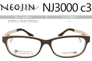 ネオジン NEOJIN 鼻パッドなしメガネ ない サイドパッド 老眼鏡 遠近両用 メガネ 眼鏡 新品 送料無料 ブラウン/ライトブラウン nj3000 c.3