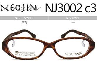 没有什么 NEOJIN 舒适光眼镜眼镜品牌新 NJ3002 c3 neo003