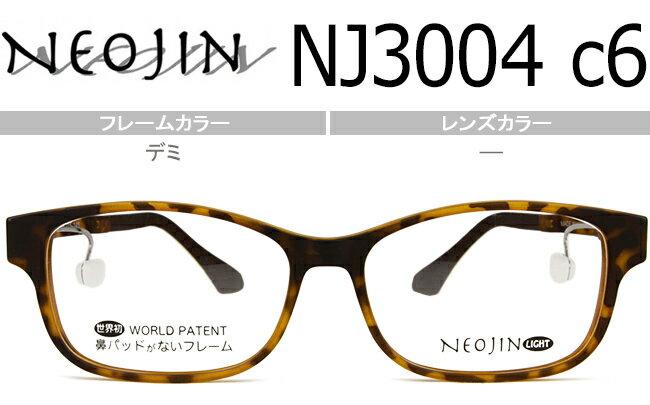 鼻パッドなしメガネ ない サイドパッド ネオジン NEOJIN 老眼鏡 遠近両用 眼鏡 送料無料 デミ NJ3004 c.6