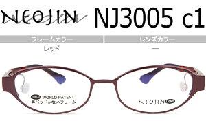 ネオジン NEOJIN NJ3005 c.1 レッド 鼻パッドなしメガネ サイドパッド 老眼鏡 遠近両用 メガネ 眼鏡 新品 送料無料