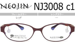 ★父の日 母の日 ギフト★ネオジン NEOJIN NJ3008 c.1 レッド 鼻パッドなしメガネ サイドパッド 老眼鏡 遠近両用 メガネ 眼鏡 新品 送料無料