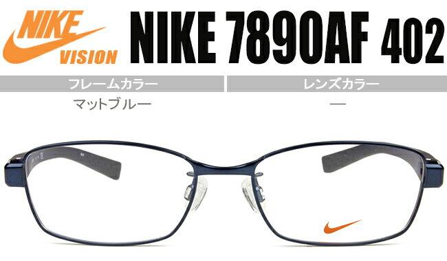 ナイキ NIKE メガネ 眼鏡 VORTEX 伊達 マットブルー 鼻パッド 老眼鏡 遠近両用 新品 送料無料 7890af 402 nk001