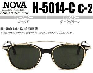 ノヴァ NOVA クリップオン サングラス 前掛け眼鏡 新品 送料無料 ゴールド/ダークグリーン H-5014-C c.2 nov023