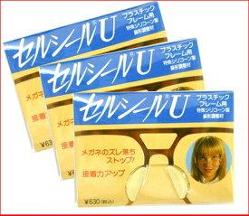 ■【メガネ 鼻パッド シリコン】■【代金引換不可】【銀行振込】【カードOK】【送料無料】■セルシールU S・M・L・LL