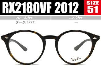 ■Ray-Ban Ray-Ban ■ 51 □ 20-150 ■ dark Havana ■■ RX2180VF 2012 rb132