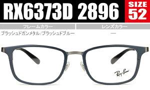 レイバン Ray-Ban メガネ 眼鏡 老眼鏡 遠近両用 送料無料 ブラッシュドガンメタル/ブラッシュドブルー RX6373D 2896