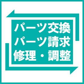 【11000】パーツ交換 パーツ請求 修理・調整