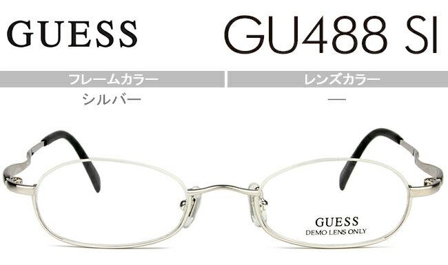 ゲス GUESS アンダーリム メガネ 眼鏡 伊達メガネ 老眼鏡可能 伊達眼鏡 鼻パッド シルバー 47□21 新品 ゲス guess 送料無料 gu488 si