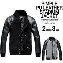在庫一掃 現品限り MA-1 メンズ スタジャン PUレザー 異素材切替 ジャケット ジャンパー ブルゾン アウター 長袖 スタンドカラー ストリート 2016年