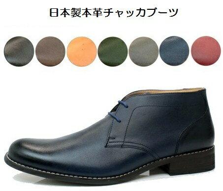 チャッカブーツ メンズ ブーツ・シューズ DEDEsKEN デデスケン 日本製 国産品 本革 靴 紳士靴 ブーツ