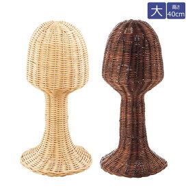 ラタン製帽子掛け ラタンヘッド マネキンヘッド 大サイズ 高さ40cm 生成り/ブラウン EX6-163-2-3【代金引換不可】