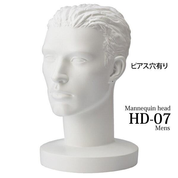 【あす楽】マネキンヘッド メンズ ホワイト ピアス穴あり 強化ガラス繊維製 HD-07