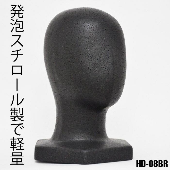 【あす楽】マネキンヘッド 発泡スチロール製 ブラック 六角ベース HD-08BR