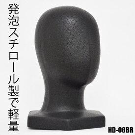 マネキンヘッド 発泡スチロール製 ブラック 六角ベース HD-08BR