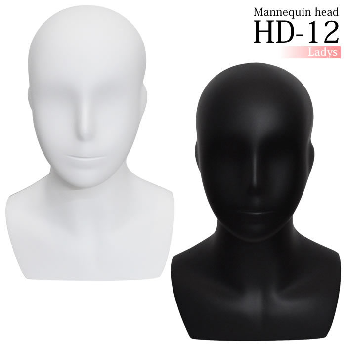 【在庫限り】マネキンヘッド レディース FRP樹脂製 肩有り ホワイト/ブラック HD-12