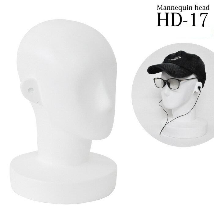 マネキンヘッド 男女兼用 FRP樹脂製 ホワイト イヤホン穴付き ピアス穴加工済 HD-17
