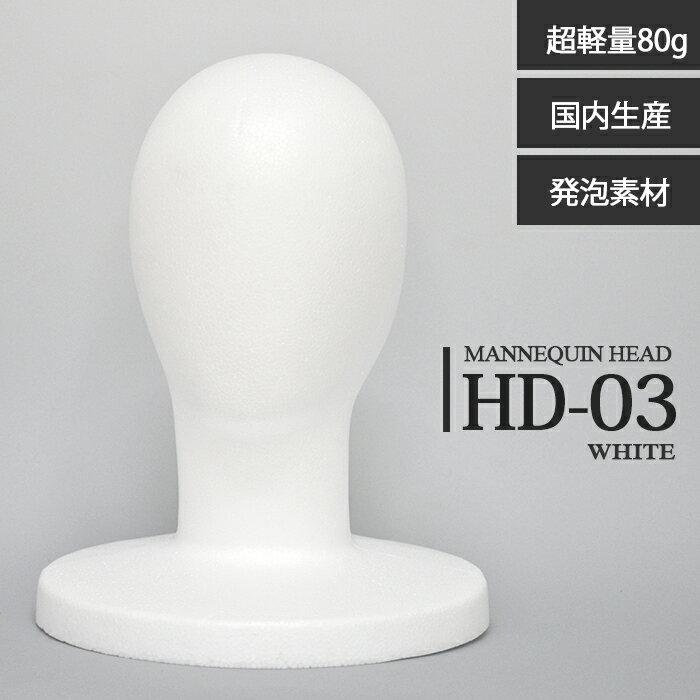 マネキンヘッド 発泡スチロール製 白 丸ベース HD-03WH