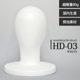 【あす楽】マネキンヘッド 発泡スチロール製 白 丸ベース HD-03WH