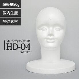 マネキンヘッド 発泡スチロール製 顔付き ホワイト 丸ベース HD-04WH