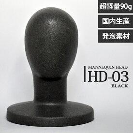 マネキンヘッド 発泡スチロール製 黒 顔無し 丸ベース HD-03BR