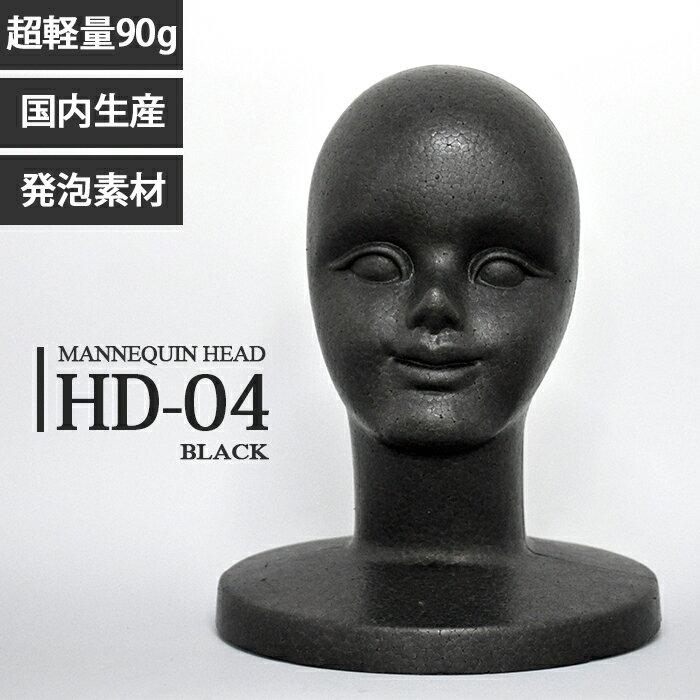 マネキンヘッド 顔付き 発泡スチロール製 ブラック 丸ベース HD-04BK