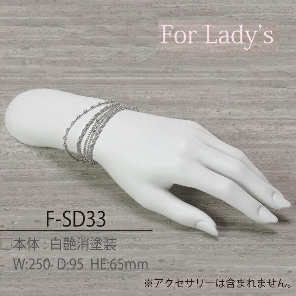 ハンドスタンド ハンドトルソー レディース ホワイト 左手 F-SD33 [ 手のマネキン ハンドマネキン ブレスレット ハンドツール 白色 ディスプレイ用品 腕時計 女性の腕 ハンドトルソー ].
