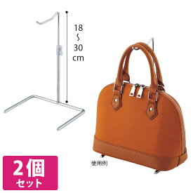 バッグスタンド コの字スタンド 低床タイプ クローム 2個セット 高さ調節可能 EX6-545-33-1