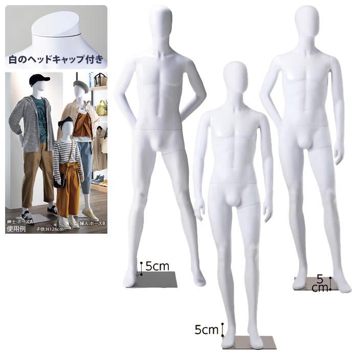 全身マネキン メンズ 紳士 高さ188cm ABS樹脂製 ホワイト ステンレスベース ポーズ3種類 EX6-546-2 【代金引換不可】【北海道・沖縄・離島送料別途】
