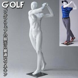 【送料無料】 全身マネキン メンズ Mサイズ ゴルフスイングのポーズ FRP樹脂製 ウエストリフトタイプ ホワイト ゴルフ用品店 スポーツウェアの展示に EXN-3-66-1【代金引換不可】【北海道・沖縄・離島送料別途】