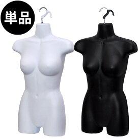 【あす楽】ハーフトルソー レディース ブラック ツヤなし 1枚単品 DIS-HT-01