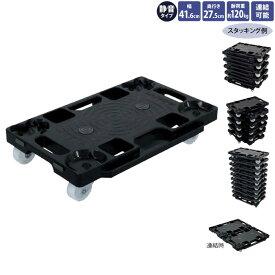 ドーリー 平台車 樹脂製 静音タイプ 連結可能 スタッキング可能 1台 EX6-364-11-1【代金引換不可】