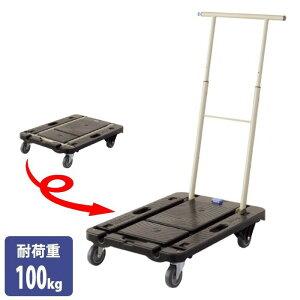 コンパクトキャリー 台車 平台車 ハンドル付き 耐荷重100kg EX6-365-10-1