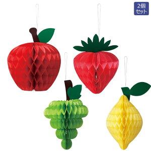 ハニカムボール フルーツタイプ 2個セット リンゴ/イチゴ/マスカット/レモン EX6-545-80