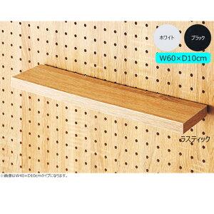 有孔パネル用 有孔ボード用 木棚セット 幅60cm 奥行10cm ラスティック柄/ブラック/ホワイト EX6-544-75-4
