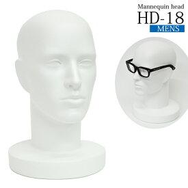 【あす楽】マネキンヘッド メンズ FRP樹脂製 ホワイト シンプルな耳 スキンヘッド HD-18