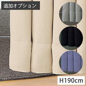フィッティングルーム用カーテン 高さ190cm レール用 1枚 EX6-139-4 【代金引換不可】